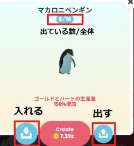 ペンギンの島 出入りシステム