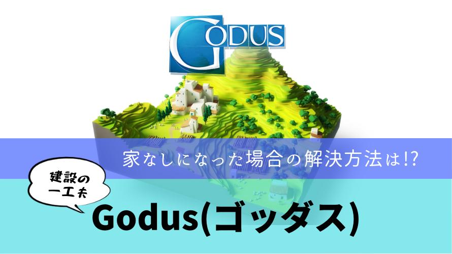 【godus(ゴッダス)】家なし