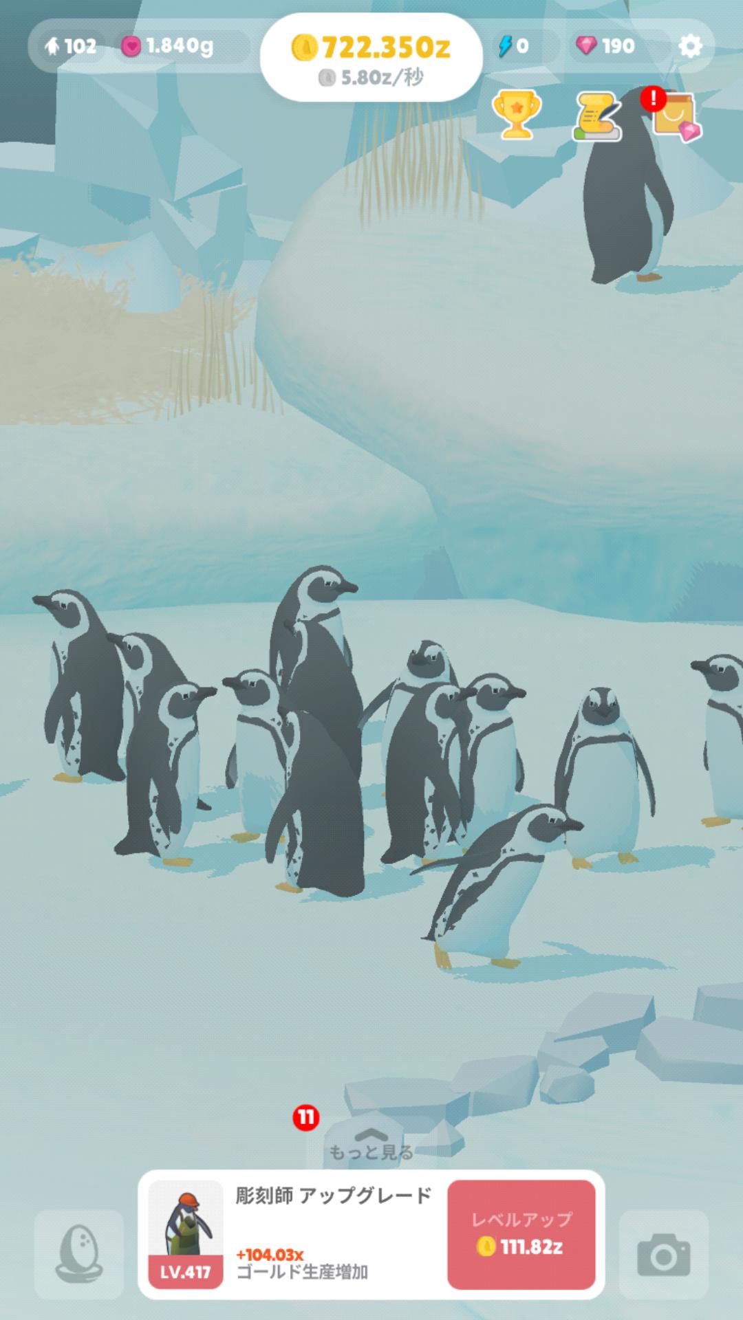 ペンギンの島 クオリティ 普通