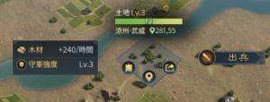 大三国志 河川占領