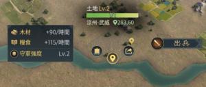大三国志 河川