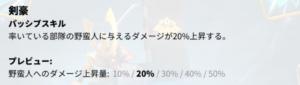 パッシブスキル2:剣豪