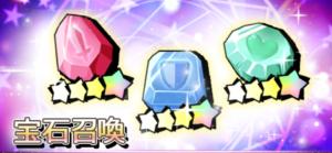 魔法ショウジョ 宝石