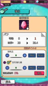 魔法ショウジョ 宝石強化
