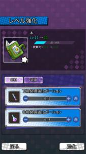 魔法ショウジョ 装備 レベル強化