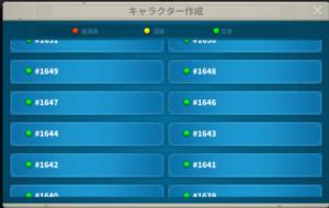 ライズオブキングダム キャラクター作成