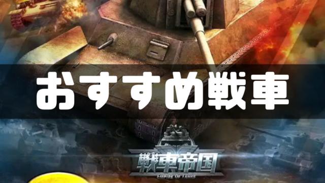戦車帝国 おすすめ戦車