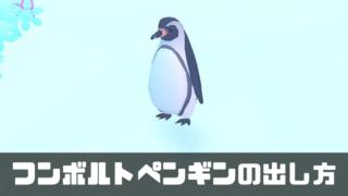 アビスリウムポール フンボルトペンギン