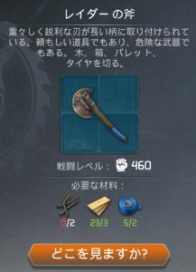 ゾンビの夜明けサバイバル レイダーの斧