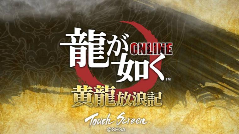 龍が如くオンライン