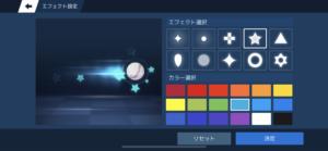 魔球 エフェクト