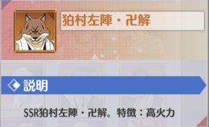 狛村左陣・卍解