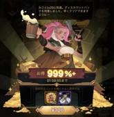 【なんと120円】「ディスカウントパック(999%+)」について
