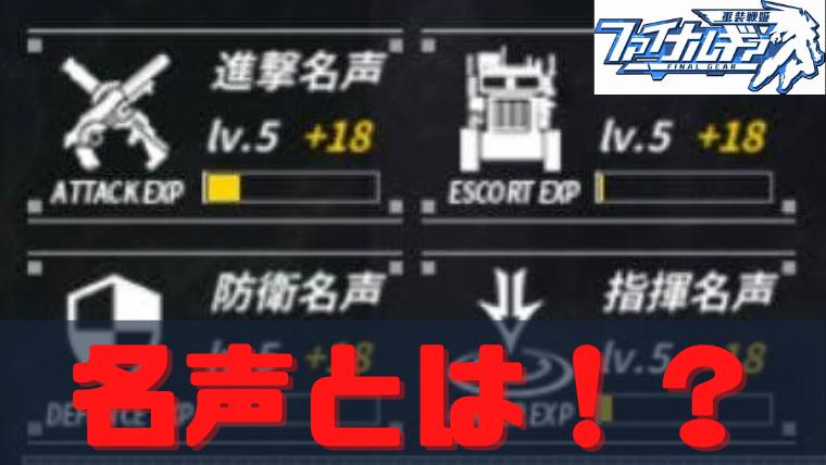 【ファイナルギア】名声とは!?最強のパイロット育成には超重要!?